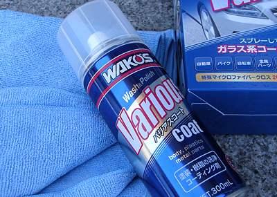 wako_various_nw1