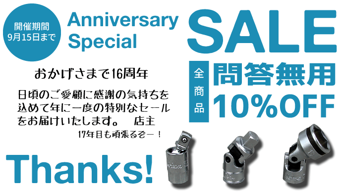 thanks_top