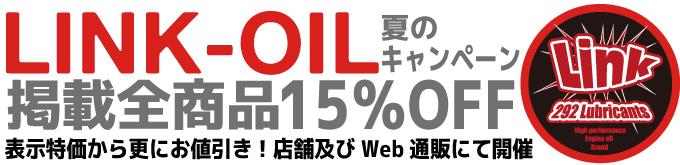 LINK-OILスーパーセール