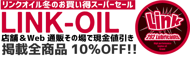 LINK-OIL冬のセール