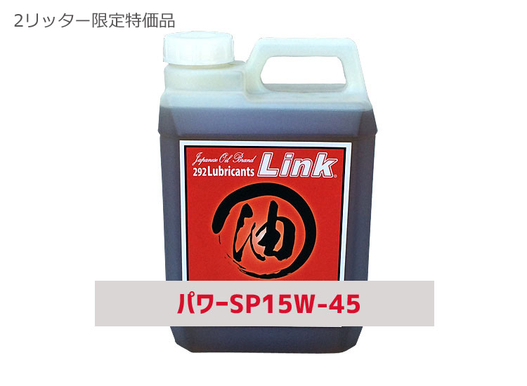 LINK-OILパワーSP