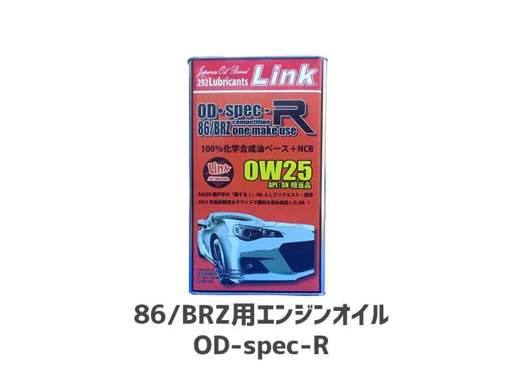 LINK_ODSPECAL