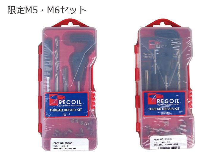 RECOIL_3505868A2XX