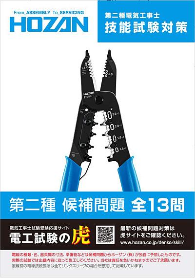 HOZAN電気工事士試験工具