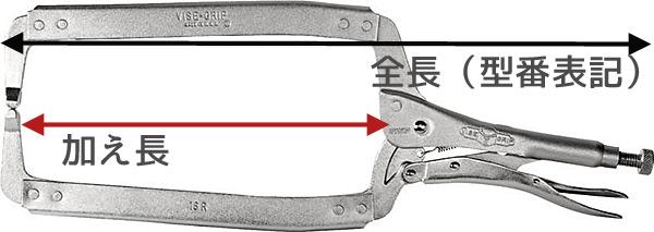 IRWINバイスグリップCクランプ