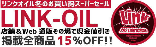 LINK-OILキャンペーン