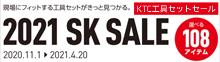 KTC工具セットセール2021