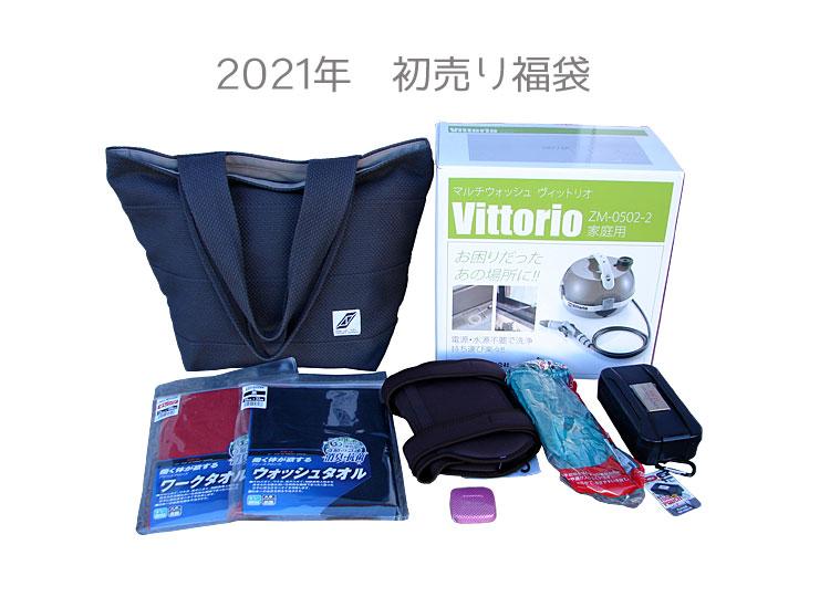 エイビット2021年福袋