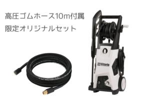 蔵王産業Z3オリジナルモデル